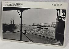 Vintage_prewar_collectible_rare_postcard-made-in-Japan_the-Port-of-Osaka_F/S