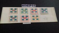 1914 GREECE EPIRUS GREEK FLAGS