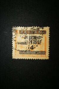 China Postage Stamp 1949 4 Cent
