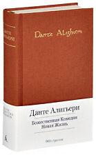Данте Алигьери/Dante The Divine Comedy Vita Nova /Gift Edition! Mini Book in Rus
