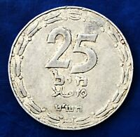 Israel Palestine 25 Mils 1949 First Coin Rare XF