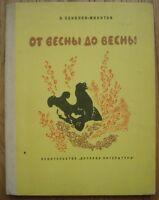 Sokolov-Mikitov From spring Russian Soviet children book illustration Charushyn