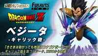 Figuarts ZERO Dragon Ball Z VEGETA Galick Gun Gyarikku Ho Bandai Tamashii web