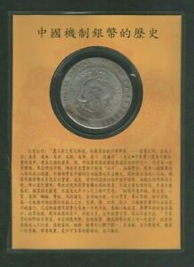 Chinese Large Sized Coin - 34th Year of Kwang Hsu, Unknown Metal