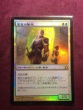 Precinct Captain - Foil Japanese    MTG Magic   (see scan)