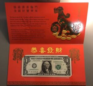 Lucky Money 2018 Year of The Dog FRN Serial # Beginning With 8888