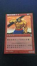 S-CHINESE Hulking Cyclops   Portal  ALTERNATE ART  MTG MINT