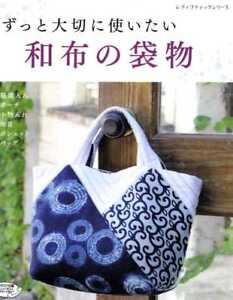 Handmade Bags Using Traditional Japanese Fabrics - Japanese Craft Book