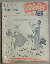 India Marmik Political Humor Cartoons 6 Oct 1968 founded & edited BAL THAKERARY