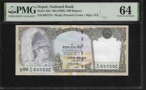Nepal 500 Rupees 1996 PMG 64  UNC Pick #35d PMG Population 1/2