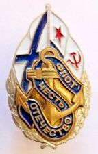 "Russian Navy ""Fleet Honor Fatherland"" Military Decoration Heavy Badge Screwback"