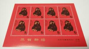 China Souvenir Stamp Year Of Monkey Red Stamps S/S MNH Reprint F/S (WS340A)