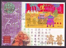 MACAO/MACAU - SGMS1070 KUN IAM TEMPLE 9/10/98 FIRST DAY COVER - FDC