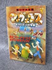 MARVELOUS Another Treasure Island Urawaza Guide Book FM51