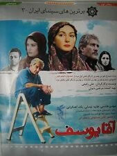 فیلم فارسی ایرانی آقا یوسف / Agha Yousef Persian Persia Farsi Movie