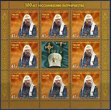 2017. Russia. 100th anniv.of re-establishment of the patriarchate. MNH.Sheet