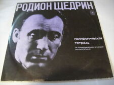 Rodion Shchedrin - piano/ Polyphonic Book DOUBLE LP