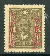 China 1942 Yunnan 50¢ Wartime Overprint on 16¢ DPP Mint I4 ⭐⭐⭐⭐⭐