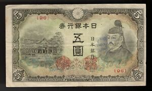 JAPAN, 5 YEN, P#55a, ND(1944) , Red Block # only