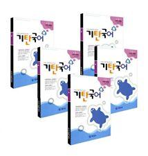 Gitan Korean J set ( 기탄국어 J세트 5권 ) set of 5 books