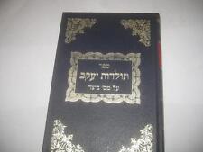 תולדות יעקב Toldot Yaakov by R. Jacob Castro Novaelle on Tractate Bei'eh Betza