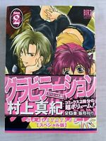 Birz Comic Special Manga ( GRAVITATION Volume 2 ) Special Ed. / Non English