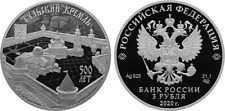 3 ROUBLE RUSSIA PP 1 OZ Silver 2020 Tula Kremlin Proof
