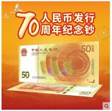 China 2018 50 Yuan 70th Anniversary of Currency Issue (UNC)