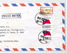 BT36 1979 CHINA Taipei Taiwan Commercial Air Mail Printed Matter Rate Cover