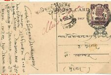 Indian States GWALIOR Stationery Card Printed *HINDU* Message Religion 1946 A141