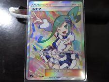 Pokemon card SM7 104/096 Lisia SR Charisma of the Wrecked Sky Japanese