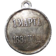 A300-18) tsar Alexander II. Romanov 1. Mars 1881 Médaille Russie 29 mm Medal