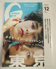 Ginza Magazine 234 Japanese Woman's Fashion December 2016