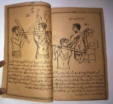 Indian Marshalart  Manuscript Arabic/Urdu Printed Book 32 Page With Leather Bind