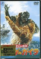 THE WAR OF THE GARGANTUAS-JAPAN DVD F56