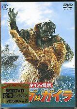 THE WAR OF THE GARGANTUAS (SANDA VS. GAIRA)-JAPAN DVD F56