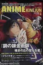 Japan Magazine Anime Kinejun vol.1 Fullmetal Alchemist: The Sacred Star of Milos