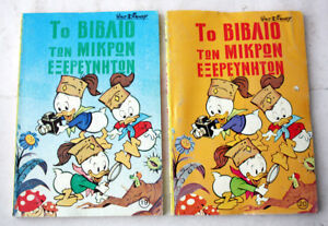 2X VERY RARE VINTAGE 1982 DISNEY BOOK JUNIOR WOODCHUCKS 19+20 GREEK NEW NOS !