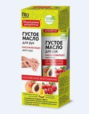 Fitokosmetik Dickes Anti-Aging-Handöl/Густое масло для рук «Омолаживающее»