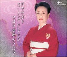 Hibari Misora - Cover Song Collection-Hibari Enka Wo [New CD] Japan - Import