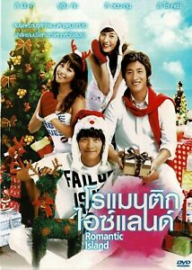 "SUN-KYUN LEE, LEE MIN-KI        ""ROMANTIC ISLAND""     R.0   (2008)  DVD"
