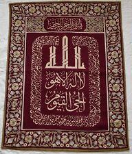 Islamic Art Quran Gobelin wall hanging tapestry Art-Ayat Al Kursi