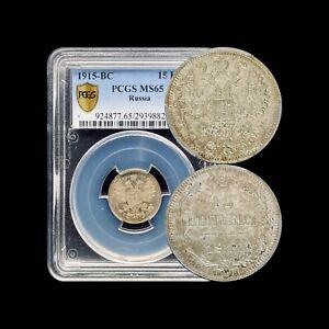 1915 BC Russia 15 Kopeks (Silver) - PCGS MS 65 (Gem UNC)