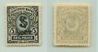 Armenia 1919 SC 160 mint black Type G or F . rta3815