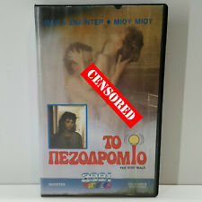 VHS TAPE GREEK MOVIE PAL La Derobade (Memoirs of a French Whore) 1979 Miou-Miou