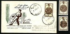 Stamps IRAQ (1957) Agriculture and Industrial Exhibition MNH/Used+FDC SG394