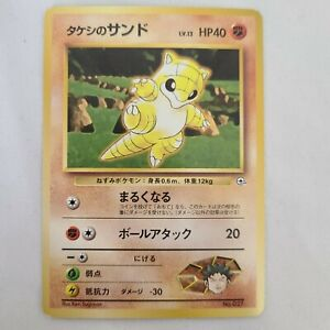 Brock's Sandshrew x1 Japanese Gym Heroes No Rarity LP Nintendo 1998 Pokemon 6+