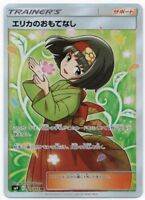 Pokemon Card Japanese - Erika's Hospitality SR 107/095 SM9 - Full Art HOLO MINT