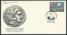 GREECE GREEK 1976 '' 3nd PANHELLENIC STAMP EXHIBITION-DAY FOR MACEDONIA '' on CO
