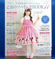 Handmade Lolita Fashion Otome no Sewing Book 11/Japanese Cosplay Clothes Mag New